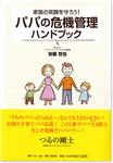 b_papakiki.jpg